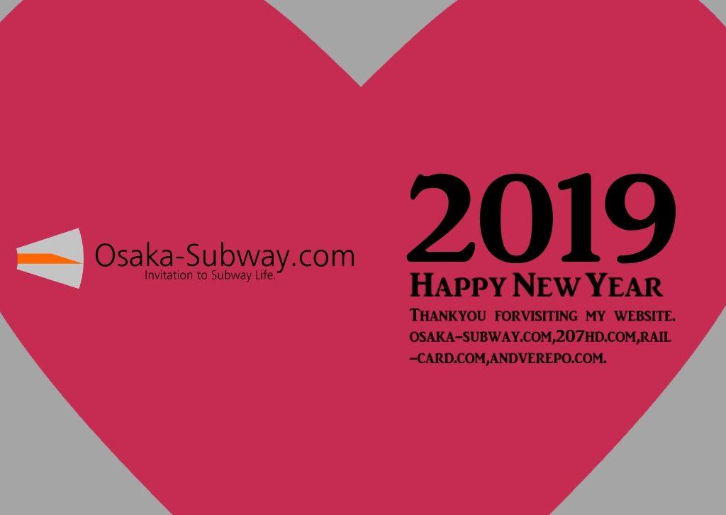 【賀正】2019年。新年あけましておめでとうございます。