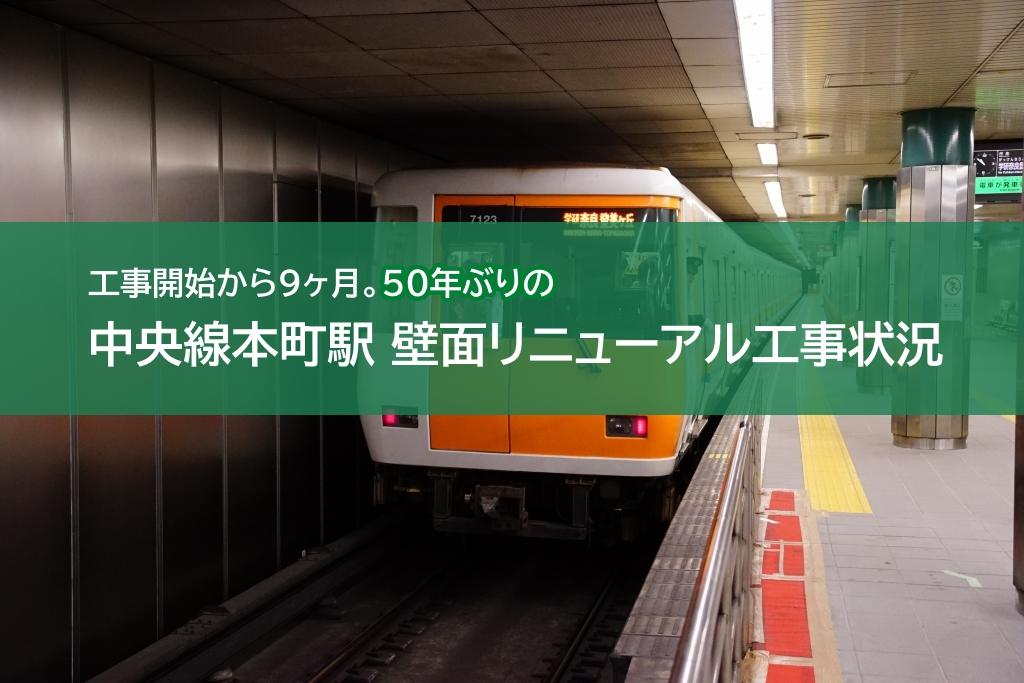 【2018.12】工事開始から9ヶ月。50年ぶりの中央線本町駅壁面リニューアル工事の状況