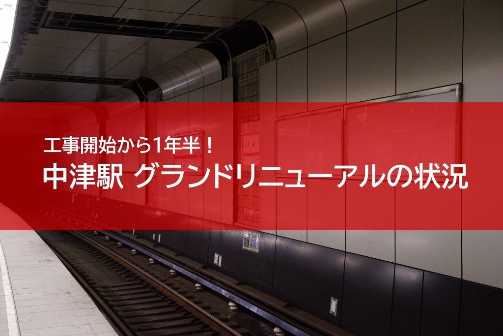 【御堂筋線】工事開始から1年半!中津駅グランドリニューアルの状況