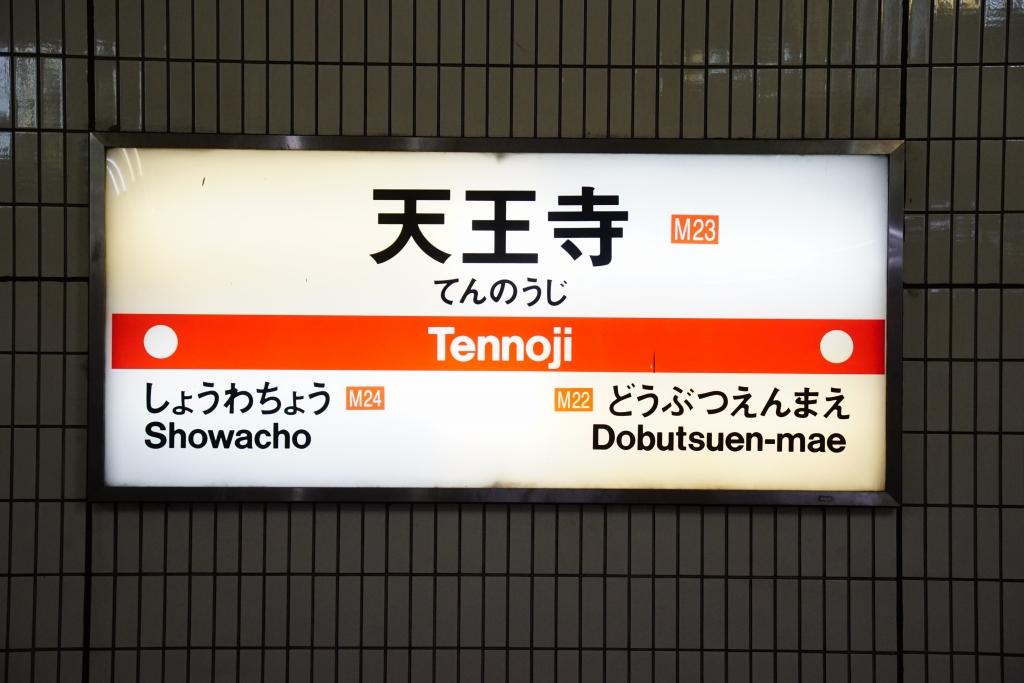 【御堂筋線】天王寺駅のサインシステムリニューアルを公示…2019年2月に完成予定