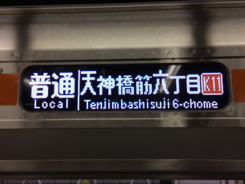 【堺筋線】ヒョウ柄の次は戎柄!駅番号入りの66系リニューアル車(66607F)が登場!