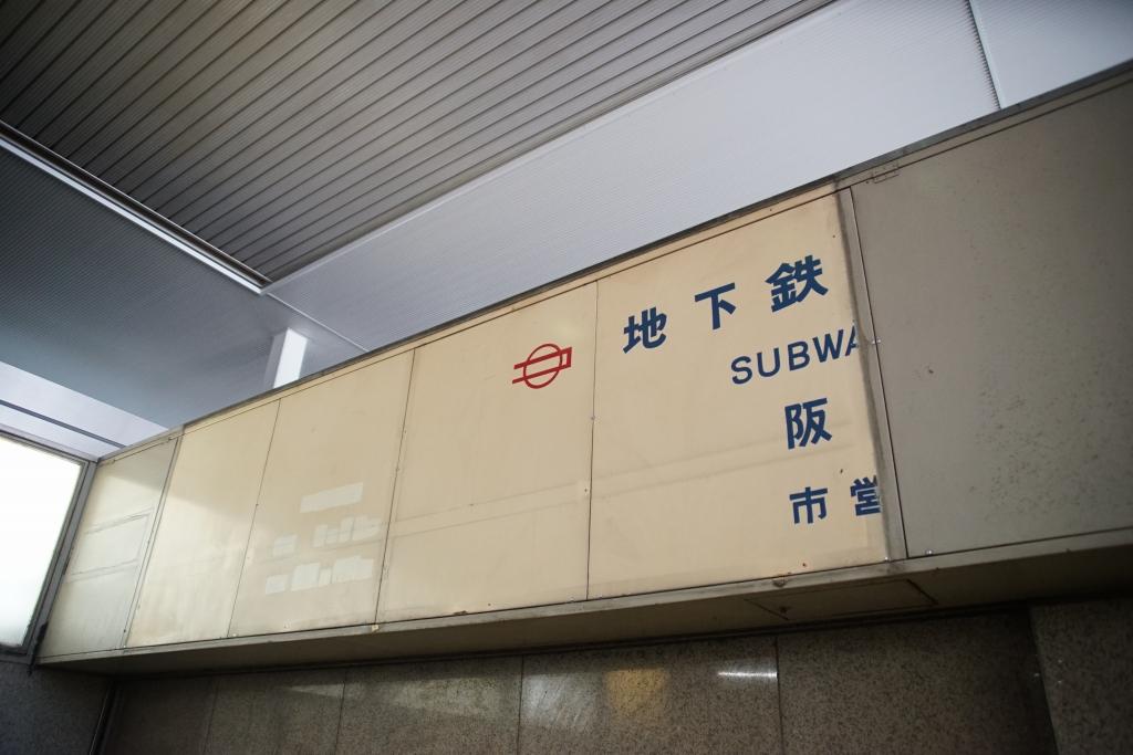 【もじ鉄】梅田駅8番出口に現れた、昔の駅看板