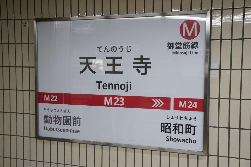 【御堂筋線】天王寺駅のサインシステムがリニューアル開始