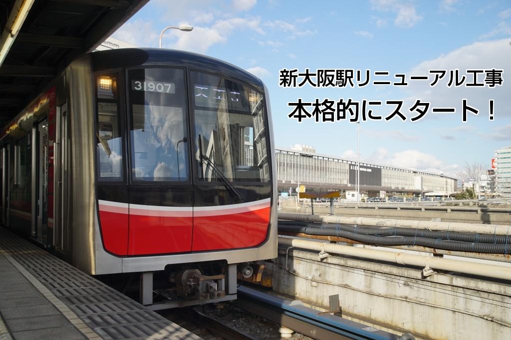 【御堂筋線】新大阪駅のリニューアル工事、本格的にスタート!