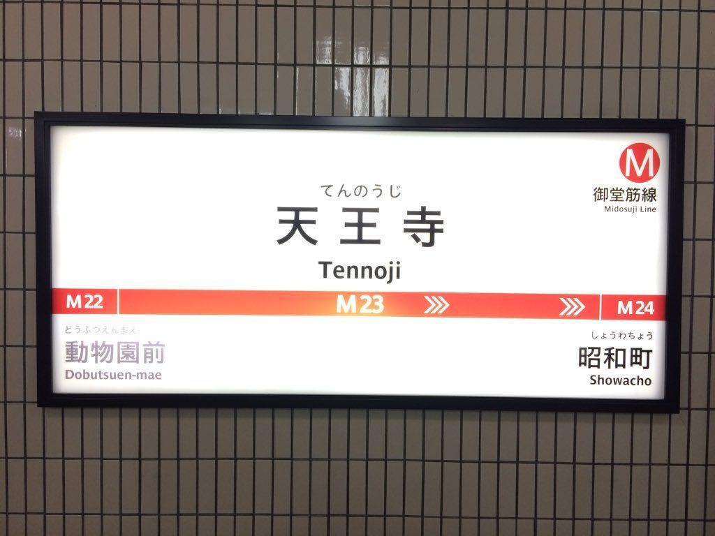 【2月1週目】御堂筋線天王寺駅サインリニューアルレポート…駅番号入りの方面表示始まる