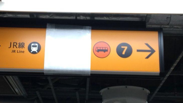 【2月3週目】御堂筋線天王寺駅サインリニューアルレポート…いまざとライナー案内が登場