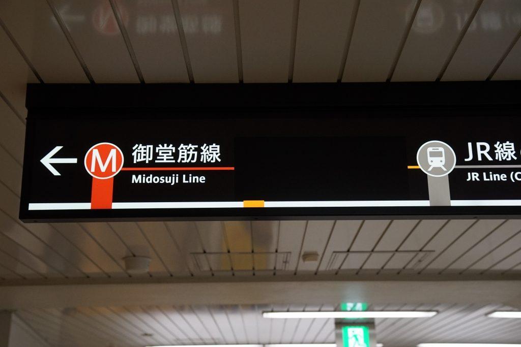 【いまざとライナー】天王寺駅に一足早くサイン設置?