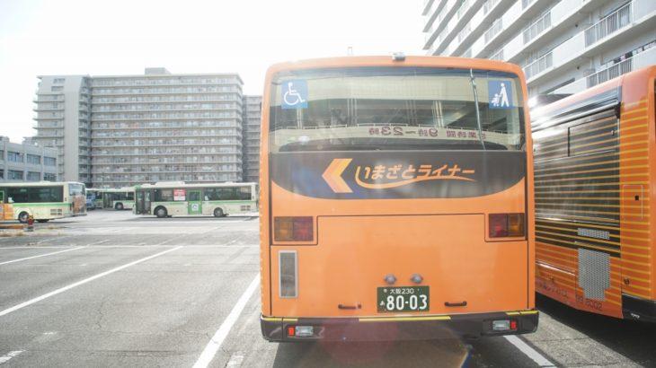 【いまざとライナー】事前応募制の体験乗車会を3月29・30日に開催