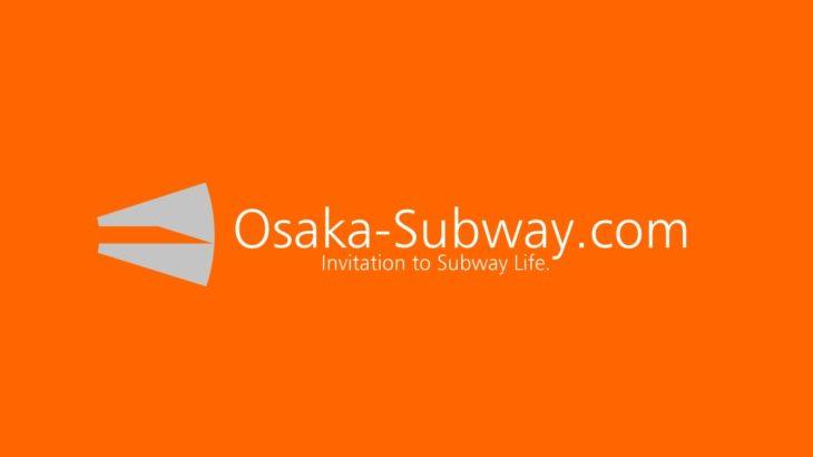 【お知らせ】Osaka-Subway.comでは情報・写真の提供を募集しています