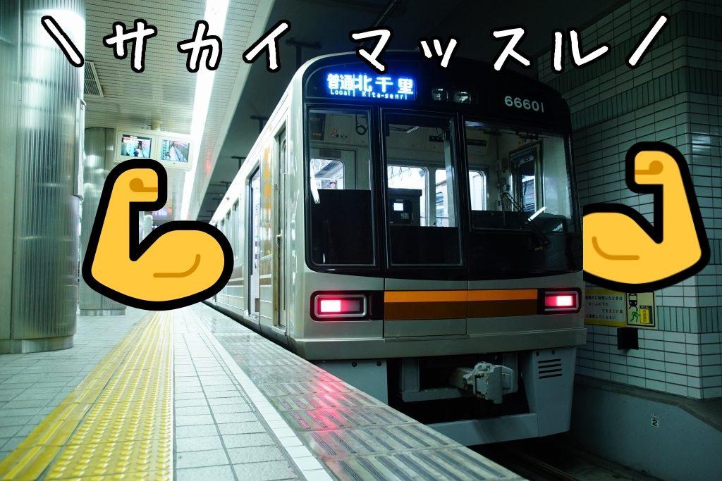 大阪メトロの公式サイトが誤訳していた件で「サカイマッスル」がトレンド入り