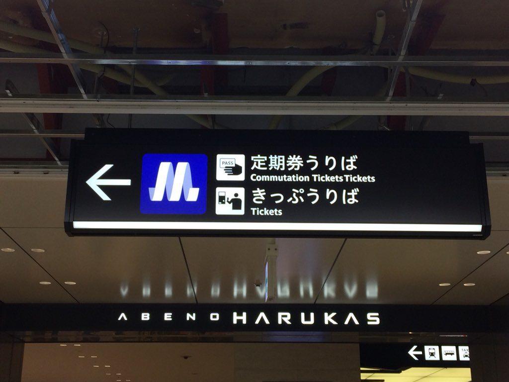 【3月1週目】御堂筋線天王寺駅サインリニューアルレポート…「チケットチケット」が修正される