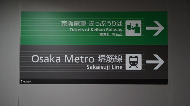 【#もじ鉄】京阪北浜駅に「Osaka Metro」表記のサインシステムが登場