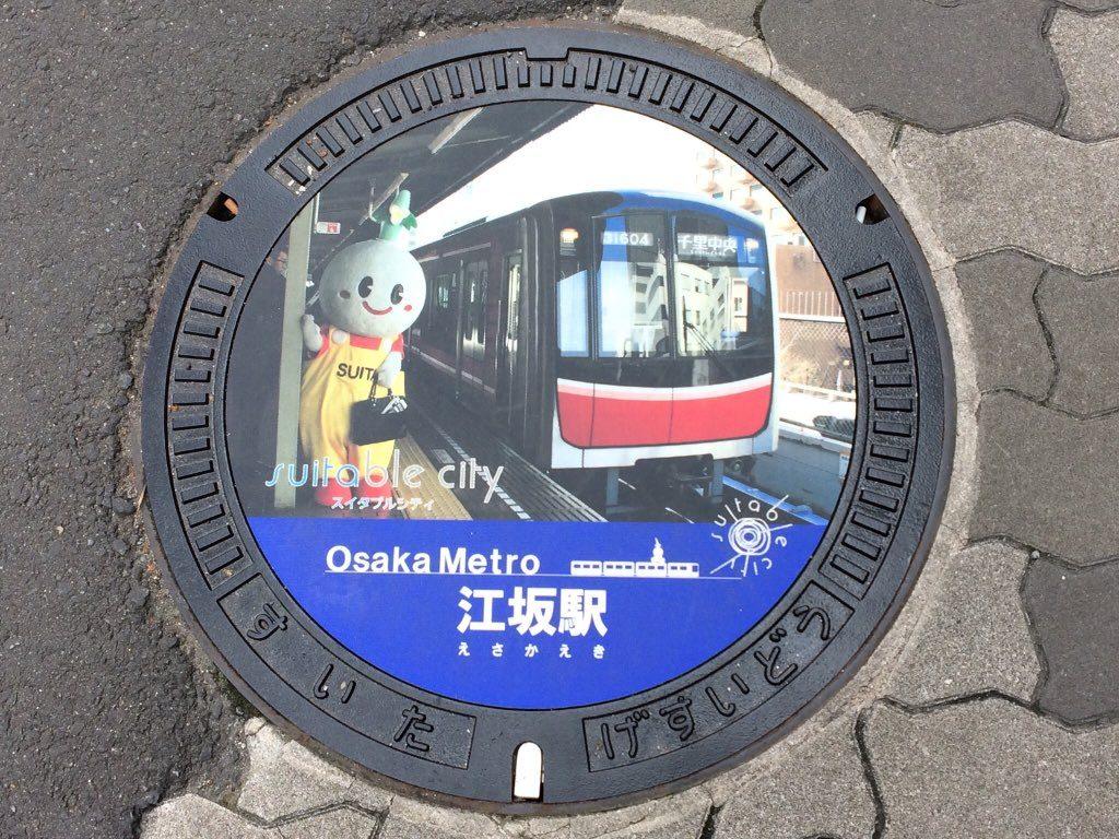 【吹田市】御堂筋線・北大阪急行のデザインマンホールが江坂・桃山台に出現!