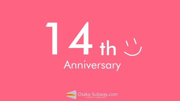 【ご報告】Osaka-Subway.comは14周年を迎えました