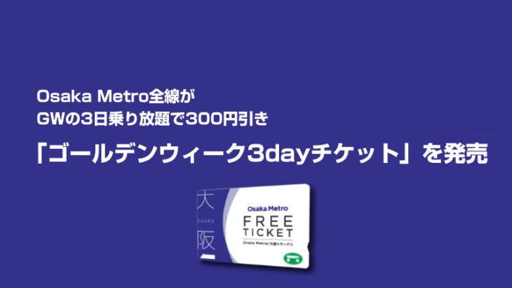 Osaka Metro全線がGWの3日乗り放題で300円引き 「ゴールデンウィーク3dayチケット」を発売