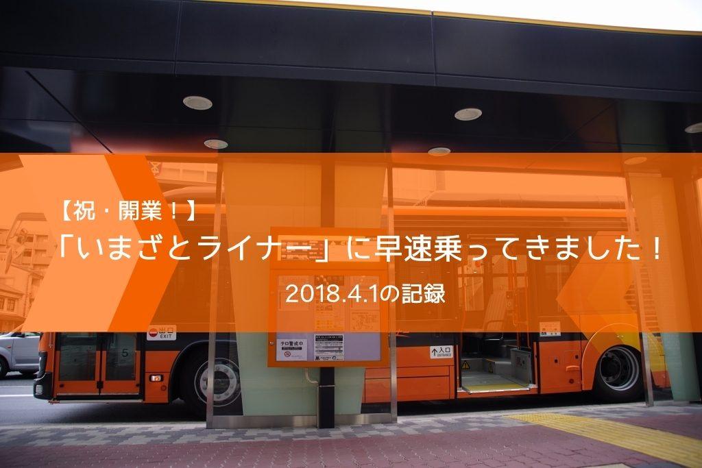 【祝・開業!】BRT「いまざとライナー」に早速乗ってきました!