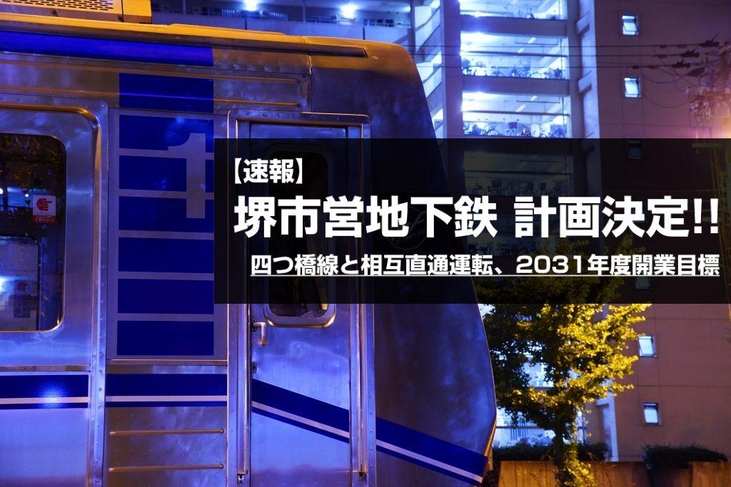 【エイプリルフールです】堺市営地下鉄(堺駅西口~住之江公園)計画決定へ!四つ橋線と相互直通運転、2031年度目標