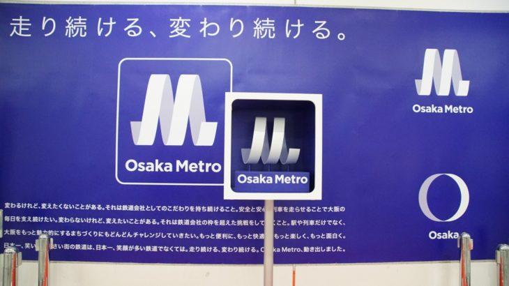 【今日の記念日】4月1日:Osaka Metro 開業!