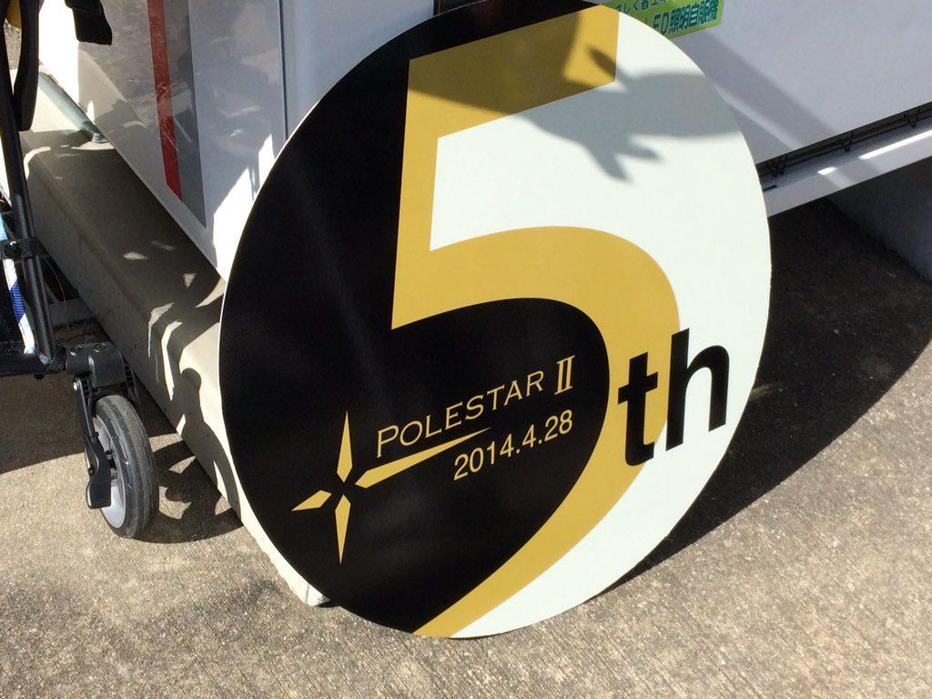 【北大阪急行】9000形「ポールスターⅡ」5周年HMを取り付け