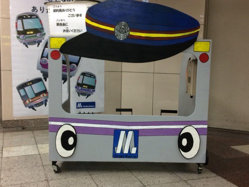 【谷町線】天王寺駅にある子供向け撮影スポットがグレードアップされていました