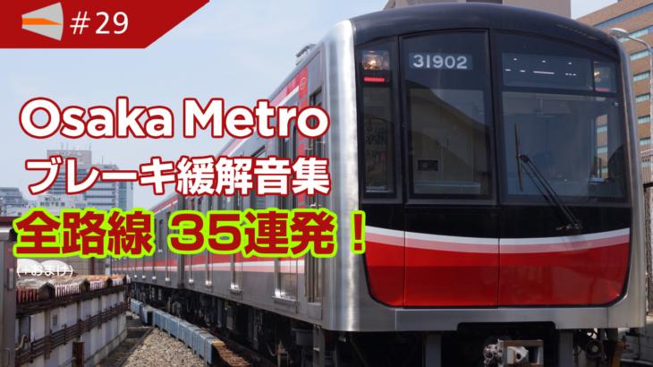 【動画#29】「Osaka Metro ブレーキ緩解音集 35連発 聞き比べ!」を投稿しました!