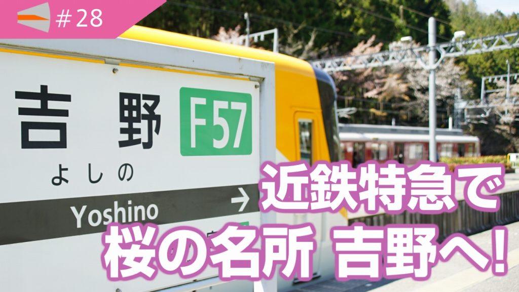 【動画#28】「近鉄特急で桜の名所「吉野」へ行ってきた!」を投稿しました!