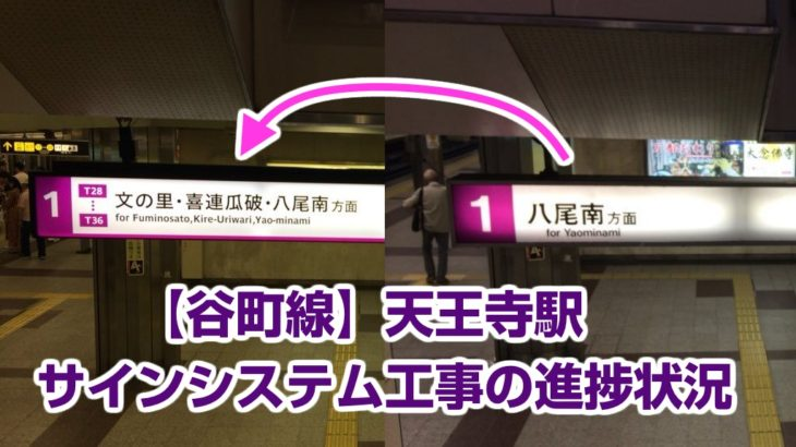 【谷町線】天王寺駅サインシステム(看板)工事の進捗状況
