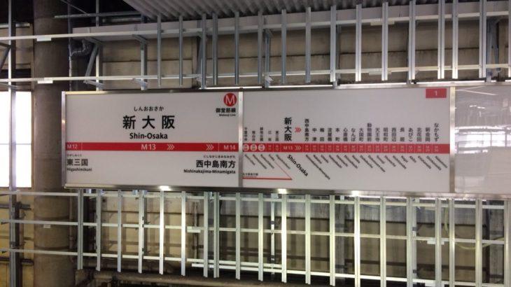 【御堂筋線】新大阪駅、サインシステムのリニューアルを開始