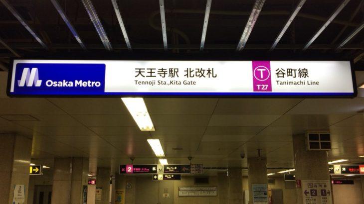 【谷町線】天王寺駅、サインシステムのリニューアルを開始