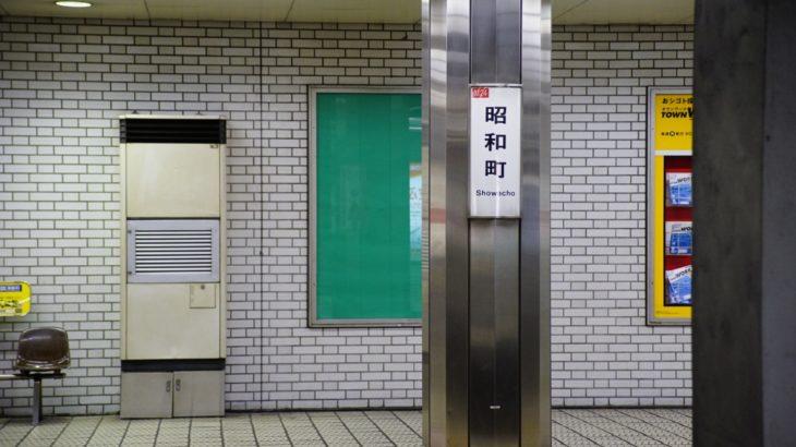 【もじ鉄】昭和町駅にゴシック4550が残っているらしい