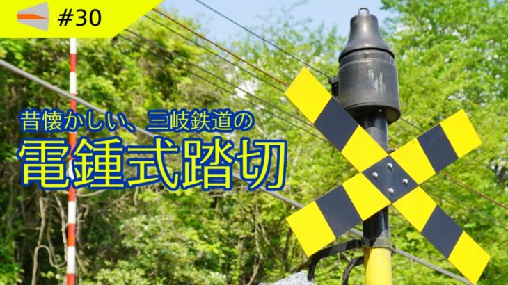 【動画#30】「三岐鉄道の電鐘式踏切を見てきました」を投稿しました!