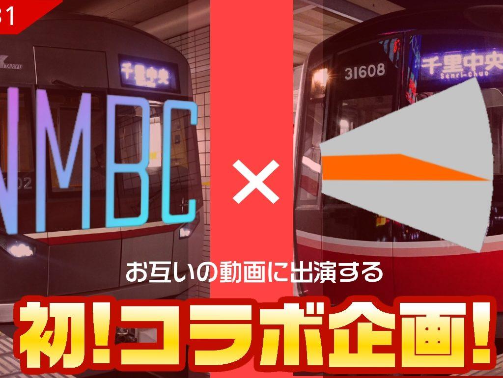 【予告】NMBCチャンネルとのコラボ動画をリリースします!