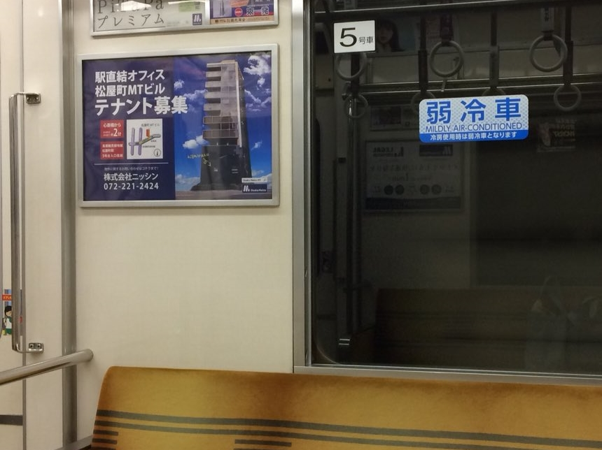【Osaka Metro】御堂筋線など主要5路線に弱冷車を設定開始