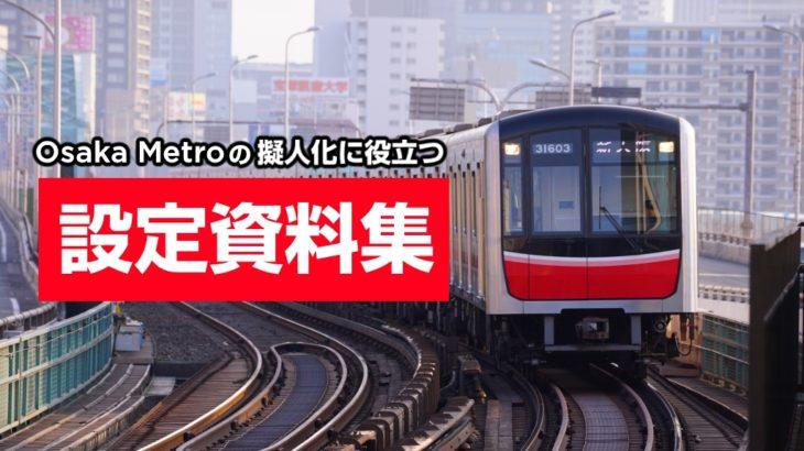 大阪メトロの擬人化に役立つ、設定資料集
