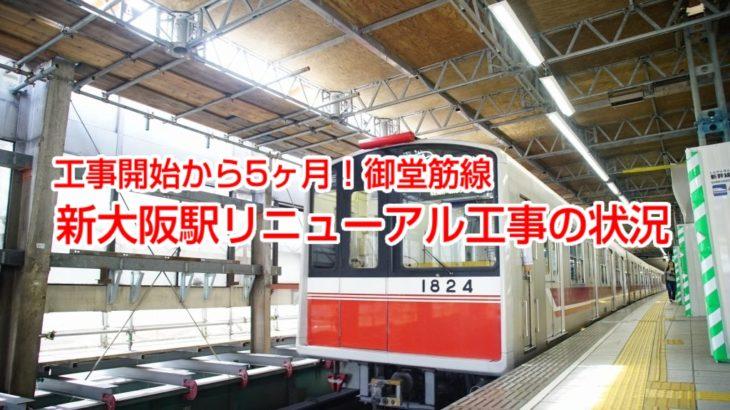 【2019.6】工事開始から5ヶ月!御堂筋線新大阪駅リニューアル工事の状況