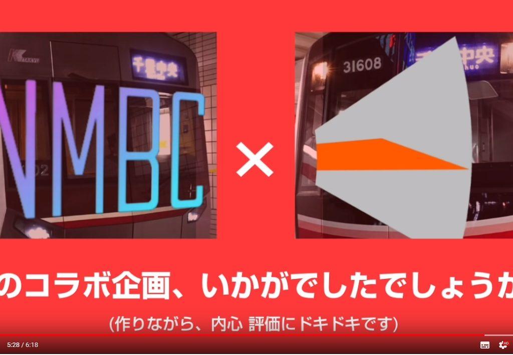 【動画#31】「NMBC x Osaka-Subway.com 初コラボ動画!!」を投稿しました