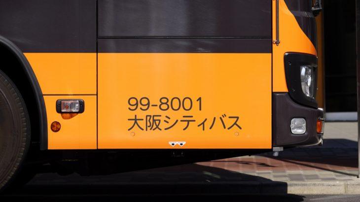 【BRT】いまざとライナー、最初の乗車人数試験結果が出ました…が…
