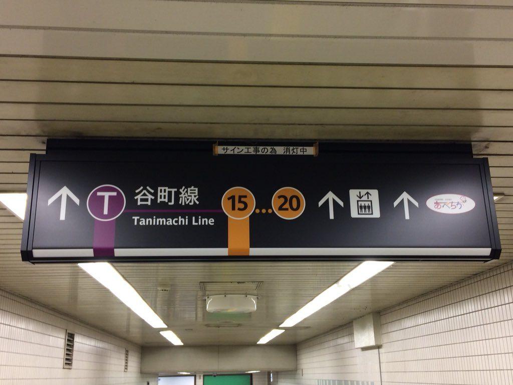【谷町線/7月】天王寺駅のサインシステムリニューアルが「ほぼ」完了