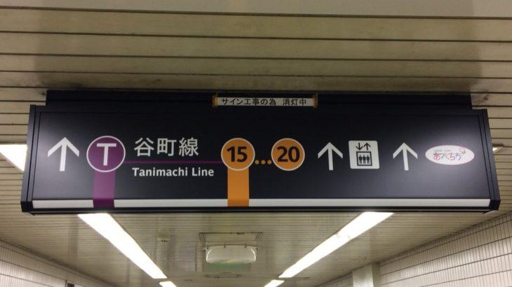 【谷町線】天王寺駅のサインシステムリニューアルが「ほぼ」完了
