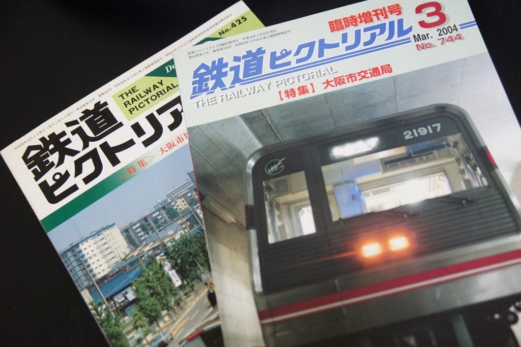 【まもなく!】鉄道ピクトリアル「特集 大阪市高速電気軌道(Osaka Metro)」があと5日で発売です!!