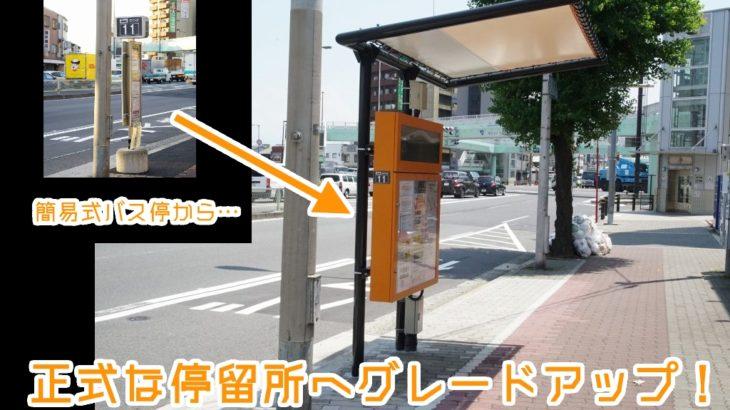 【いまざとライナー】杭全停留所の仮バス停が正式なものへアップグレード!