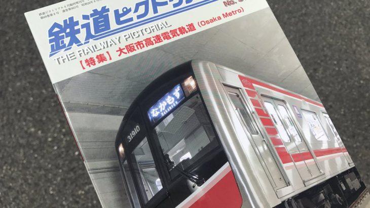 【レビュー】鉄道ピクトリアル「特集 大阪市高速電気軌道(Osaka Metro)」を買ってきました!!