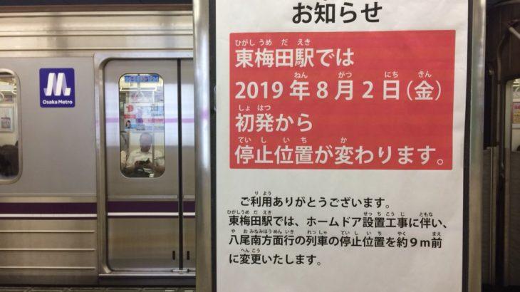 【谷町線】東梅田駅へのホームドア設置準備に伴い、停止位置を変更へ