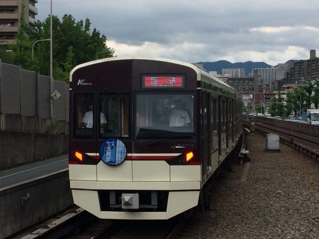 【北大阪急行】「北急七夕列車2019」を開催