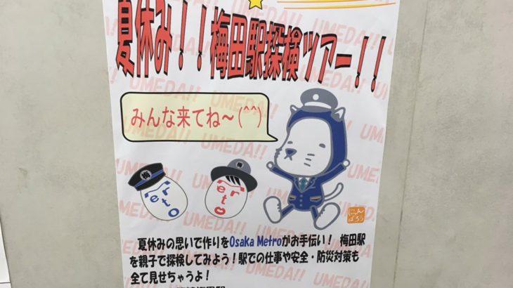 【御堂筋線】梅田駅探検ツアーを実施