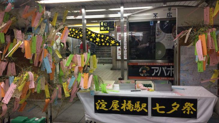 各駅に短冊を…「OsakaMetro七夕笹飾り」を実施