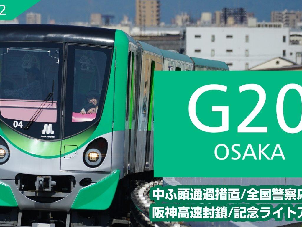 【動画#32】「中ふ頭で下車できません!」…G20大阪でのニュートラム・交通機関の非日常記録 を投稿しました