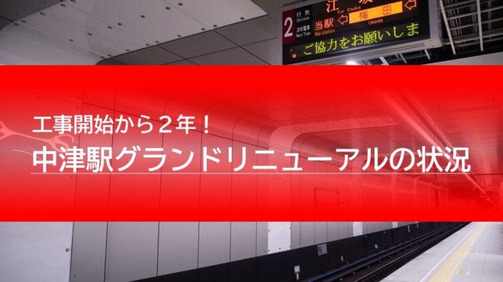 【御堂筋線】工事開始から2年!中津駅グランドリニューアルの状況