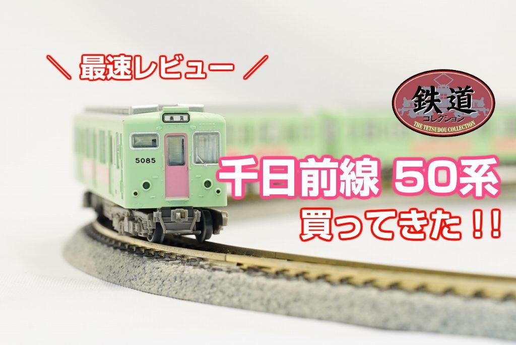 【最速レビュー】鉄道コレクション「千日前線50系」を買ってきた!!