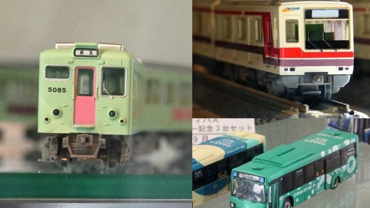 阪急梅田百貨店で展示された鉄コレ「大阪市交通局50系」「北急8000」「大阪シティバス」を私も見てきました